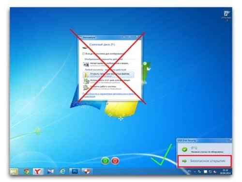 USB Disk Security защита от вирусов