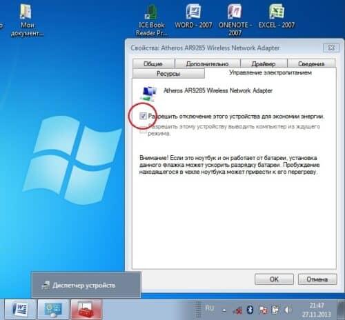 Как включить wifi на ноутбуке с операционной системой windows xp, vista, 7