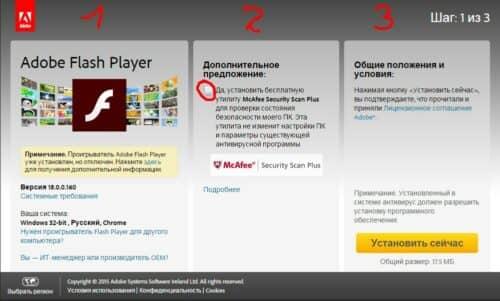 Как скачать adobe flash player и установить на всех браузерах