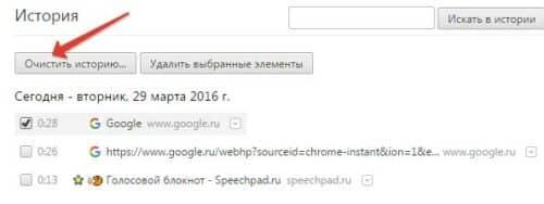 Как очистить историю браузера Гугле Хром, чтобы Google Chrome летал по интернету