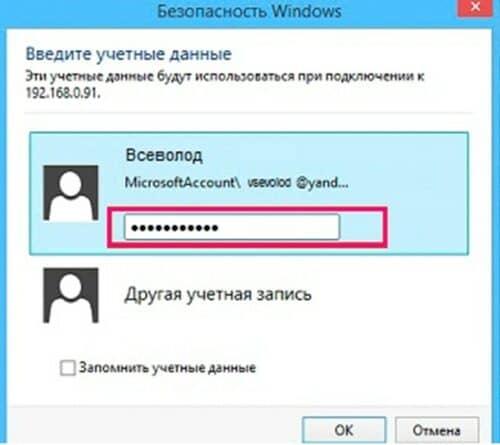 Введение пароля