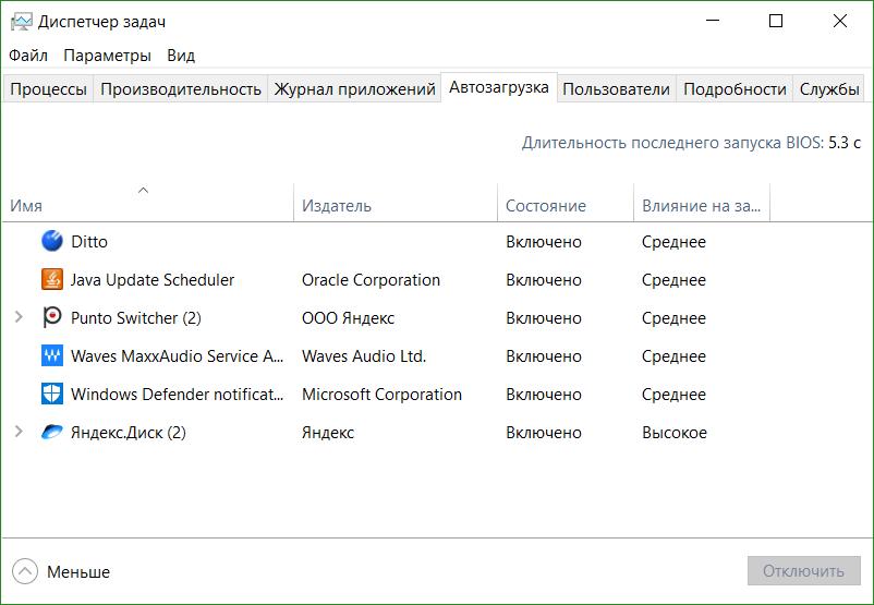 Где находится автозагрузка в Windows 7 и способы как убрать программы из автозапуска