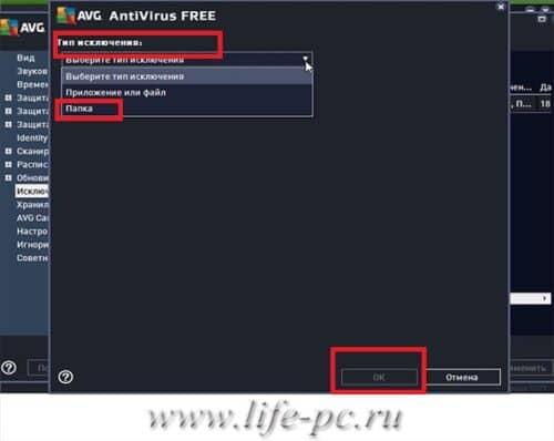 Антивирус AVG бесплатная защита компьютера
