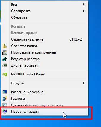 Как установить шрифт и как сменить шрифт на windows 7