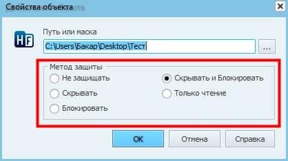 Как поставить пароль на папку 6 эффективных способов