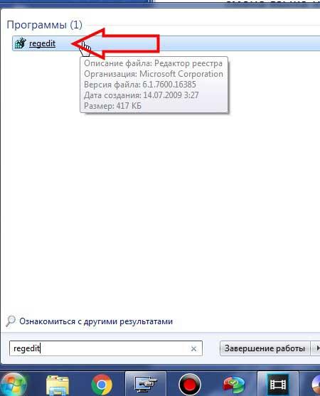 редактор реестра