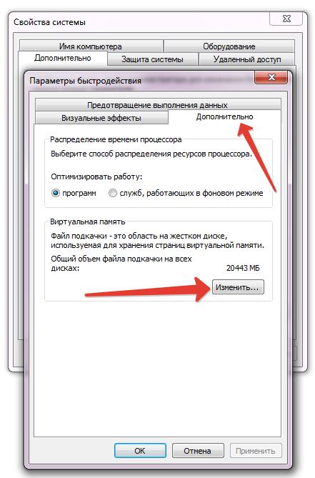 Файл подкачки в Windows 10 и 7: как настроить и увеличить размер