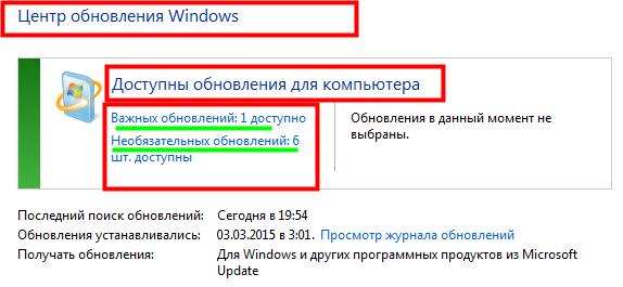 Как установить обновления windows. Важный процесс