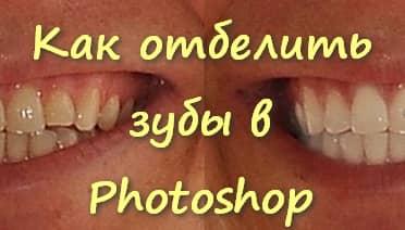 Зубы в Фотошопе: как их отбелить?